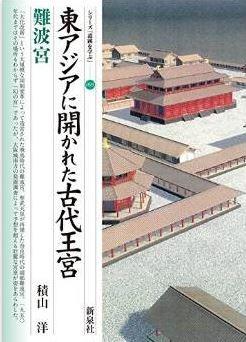 積山洋『東アジアに開かれた古代王宮・難波宮 (シリーズ「遺跡を学ぶ」095)』のキャプチャー