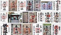 新田神社(太田市)の御朱印