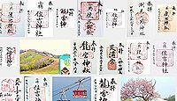 住吉神社(小樽市)の御朱印