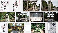 水主神社(東かがわ市)の御朱印