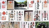 一宮神社(新居浜市)の御朱印