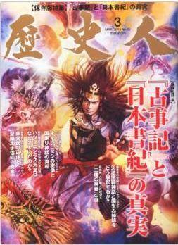 『歴史人 2014年 03月号 [雑誌]』 - 古事記と日本書紀の真実、日本神話の謎を紐解くのキャプチャー