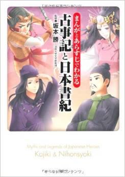 坂本勝監修『まんがとあらすじでわかる古事記と日本書紀』 - 日本人にとって「食とは何か」「死とは何か」のキャプチャー