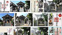 神楽坂若宮八幡神社 東京都新宿区若宮町の御朱印