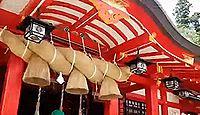 太皷谷稲成神社 - 「津和野おいなりさん」、日本唯一の「成」は大願成就の意味込めて
