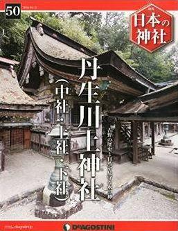 日本の神社全国版 2015 年 1/27 号 [雑誌]