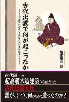 坂本屋三郎『古代出雲で何が起こったか――不比等の恐るべき謀略の全容を解明する――』のキャプチャー