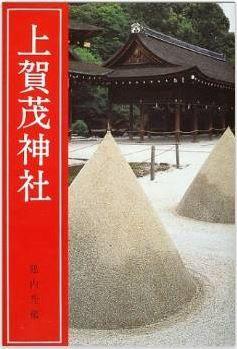 建内光儀『上賀茂神社』 - 御阿礼神事と特殊神饌の全貌、葵祭など賀茂別雷神社のすべてのキャプチャー
