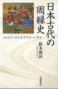 鈴木靖民『日本古代の周縁史――エミシ・コシとアマミ・ハヤト』 - 地域史を超えるのキャプチャー