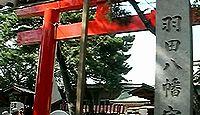 羽田八幡宮 愛知県豊橋市花田町斉藤
