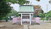 伊勢山神社 神奈川県横浜市鶴見区駒岡