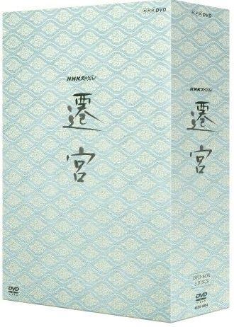NHKスペシャル 遷宮 DVD-BOX 全3枚セット