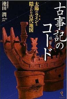 池田潤『古事記の暗号(コード)―太陽の聖軸(ライン)と隠された古代地図』のキャプチャー