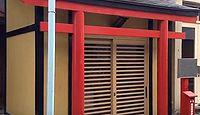 福田稲荷神社 東京都中央区日本橋本町のキャプチャー