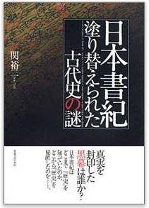 関裕二『日本書紀 塗り替えられた古代史の謎』 - 真実を封印した黒幕は誰か?のキャプチャー