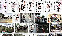 津峯神社の御朱印