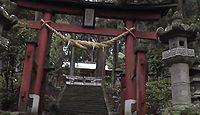 温泉神社 栃木県大田原市中野内のキャプチャー