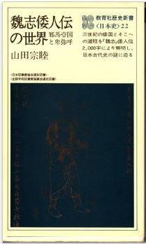魏志倭人伝の世界―邪馬台国と卑弥呼 (1979年) (教育社歴史新書―日本史〈22〉)