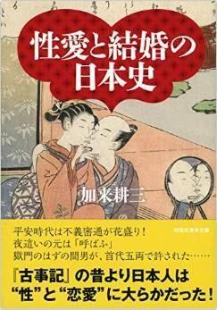 加来耕三『性愛と結婚の日本史』 - 古代から近代までの、セックスや性愛、恋愛と結婚のキャプチャー
