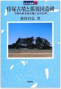 眞保昌弘『侍塚古墳と那須国造碑―下野の前方後方墳と古代石碑 (日本の遺跡)』のキャプチャー