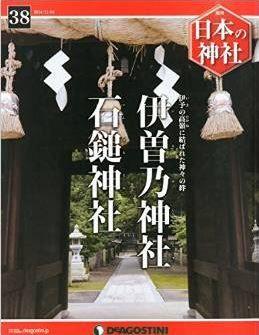 日本の神社 38号 (伊曽乃神社・石鎚神社) [分冊百科]