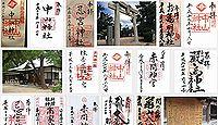 中山神社(下関市)の御朱印