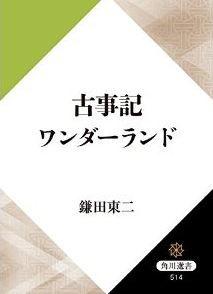 鎌田東二『古事記ワンダーランド』 - 古事記を歌謡劇として読み解き神々の息吹を感じるのキャプチャー