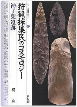 堤隆『狩猟採集民のコスモロジー・神子柴遺跡 (シリーズ「遺跡を学ぶ」089)』のキャプチャー