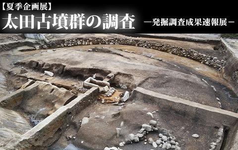 「太田古墳群の調査」成果速報展が葛城市歴史博物館で開催中、15年8月30日まで - 奈良県のキャプチャー