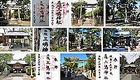 三嶋神社(平塚市)の御朱印