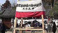 調田坐一事尼古神社 奈良県葛城市疋田のキャプチャー