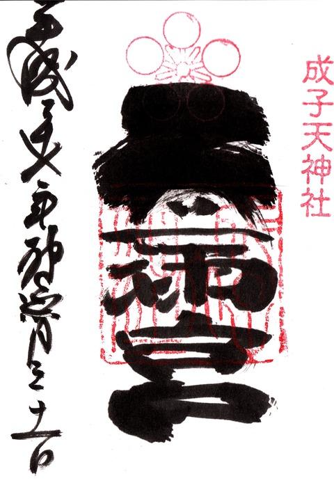 成子天神社の御朱印20151031