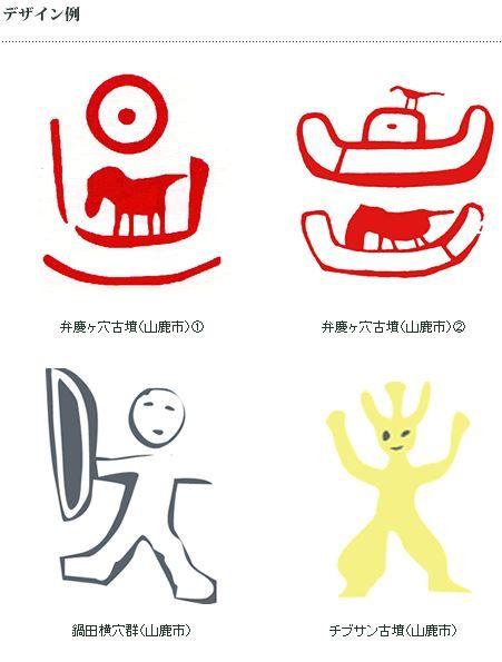 装飾古墳の聖地・熊本県立装飾古墳館で古墳に関わる文様デザインを商品開発向けに無償提供中のキャプチャー