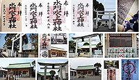 水門吹上神社 和歌山県和歌山市小野町の御朱印