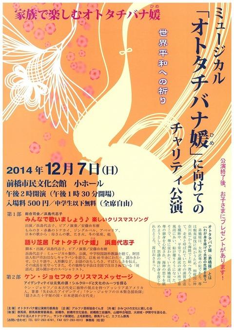 究極の夫婦愛・オトタチバナをミュージカル化へ - 草津町の詩人、坂本喜市さんの遺志を継ぎのキャプチャー