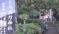 西刀神社 兵庫県豊岡市瀬戸のキャプチャー
