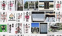 三熊野神社(掛川市)の御朱印