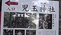 児玉神社(藤沢市) - 台湾の近代化にも尽力した児玉源太郎を奉斎、李登輝揮毫の偏額