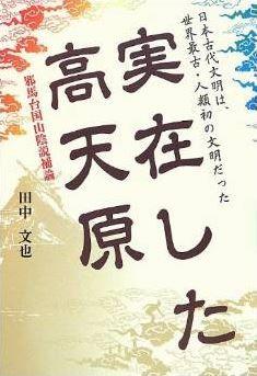 田中文也『実在した高天原~邪馬台国山陰説補論~』 - 神話や伝承には史実が含まれていたのキャプチャー