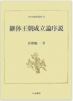 住野勉一『継体王朝成立論序説 (日本史研究叢刊)』 - 日本の古代国家成立に、時代を画すのキャプチャー