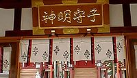 率川神社 奈良県奈良市本子守町