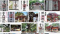 蒲生八幡神社(姶良市)の御朱印