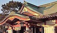 稲毛浅間神社 - 千葉市の創建1200年を超える古社、安産子育て・家内安全の神