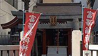 富沢稲荷神社 東京都中央区日本橋富沢町