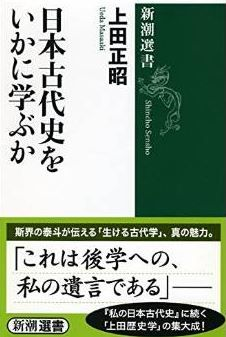 上田正昭『日本古代史をいかに学ぶか』 - 「生きた歴史学」を目指し続けた著者の「遺言」のキャプチャー
