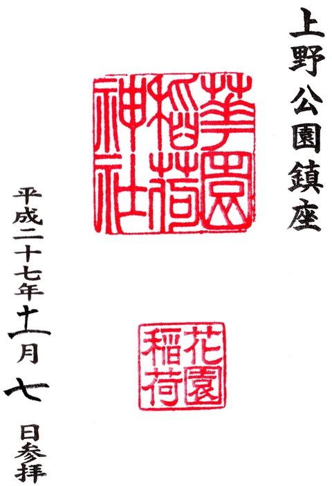 花園稲荷神社の御朱印20151107