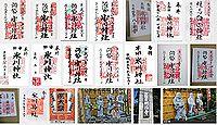 氷川神社 東京都中野区沼袋の御朱印