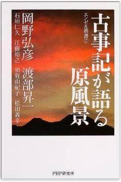 岡野弘彦、渡部昇一『古事記が語る原風景』 - 日本人たる由来を回帰させてくれる調べのキャプチャー