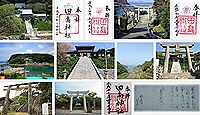 田島神社の御朱印