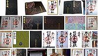 琴平神社 神奈川県川崎市麻生区王禅寺の御朱印